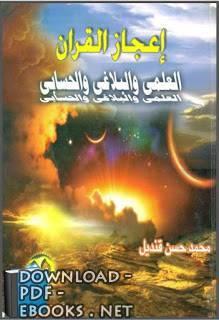 قراءة و تحميل كتاب إعجاز القرآن العلمي والبلاغي والحسابي - محمد حسن قنديل PDF