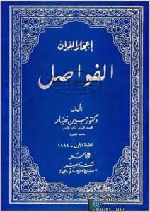 قراءة و تحميل كتاب إعجاز القرآن: الفواصل - حسين نصار PDF