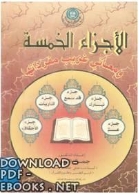 قراءة و تحميل كتاب الأجزاء الخمسة ومعاني غريب مفرداتها PDF