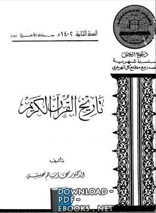 قراءة و تحميل كتاب تاريخ القرآن الكريم PDF