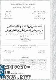 قراءة و تحميل كتاب تقييد على قراءة الإمام نافع المدني، من روايتي عيسى قالون وعثمان ورش PDF