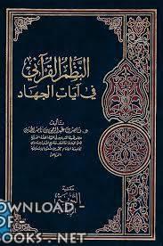 قراءة و تحميل كتاب النظم القرآني في آيات الجهاد - ناصر بن عبد الرحمن بن ناصر الحنين PDF