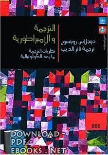 قراءة و تحميل كتاب الترجمة والإمبراطورية .. نظريات الترجمة ما الكولونيالية - دوجلاس روبنسون PDF