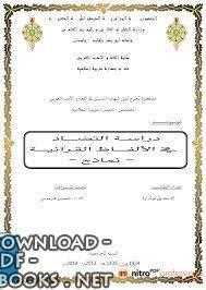 قراءة و تحميل كتاب دراسة التضاد في الألفاظ القرآنية (نماذج) PDF