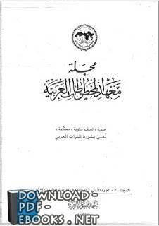 قراءة و تحميل كتاب كليلة ودمنة في الترجمتين السريانية القديمة والعربية - بحث - د. صلاح كزارة PDF