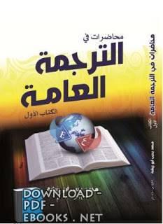 قراءة و تحميل كتاب محاضرات في الترجمة العامة - محمد يحيى أبو ريشة PDF