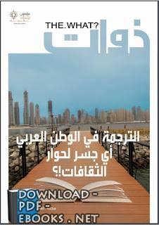 قراءة و تحميل كتاب الترجمة في الوطن العربي - مجموعة كتاب ( عدد خاص من مجلة ذوات ) PDF