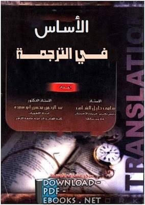 قراءة و تحميل كتاب الأساس في الترجمة PDF