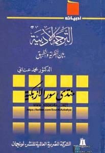 قراءة و تحميل كتاب الترجمة الأدبية بين النظرية والتطبيق - محمد عناني PDF