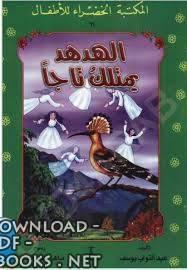 قراءة و تحميل كتاب الهدهد يمتلك تاجاً PDF