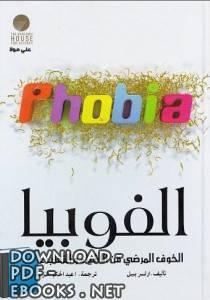 قراءة و تحميل كتاب الفوبيا PDF