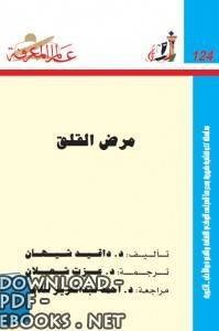 قراءة و تحميل كتاب مرض القلق PDF
