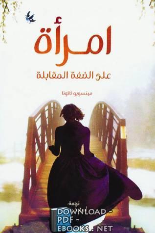 قراءة و تحميل كتاب  امرأة على الضفة المقابلة PDF