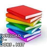 قراءة و تحميل كتاب الدرس الأول في كتاب التحليل الرياضي(المنهاج السوري)  PDF