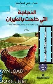 قراءة و تحميل كتاب الدجاجة التي حلمت بالطيران PDF