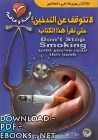 قراءة و تحميل كتاب لا تتوقف عن التدخين .. حتى تقرأ هذا الكتاب PDF