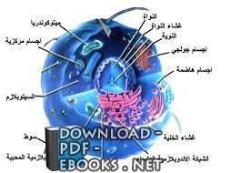 قراءة و تحميل كتاب الخلايا في الكائنات الحية  PDF