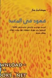 قراءة و تحميل كتاب  فهود في المعبد PDF