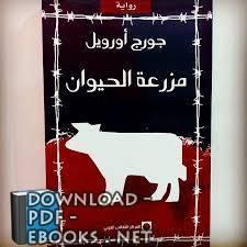 قراءة و تحميل كتاب مزرعة الحيوان PDF