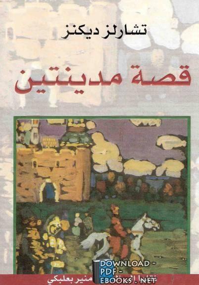 قراءة و تحميل كتاب  قصة مدينتين PDF