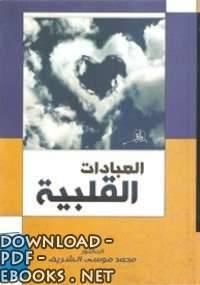 قراءة و تحميل كتاب العبادات القلبية وأثرها في حياة المؤمنين PDF