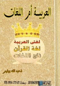 قراءة و تحميل كتاب  العربية أم اللغات PDF