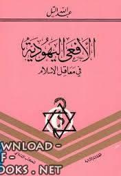 قراءة و تحميل كتاب الأفعى اليهودية في معاقل الإسلام PDF