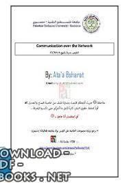 قراءة و تحميل كتاب تلخيص بسيط لمنهج CCNA-1 باللغة العربية  PDF