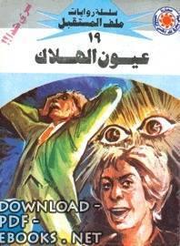 قراءة و تحميل كتاب  عيون الهلاك PDF