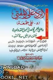 قراءة و تحميل كتاب  الرد على المفتي علي جمعة رد علمي يتضمن قواعد في أصول الفقه والحديث PDF