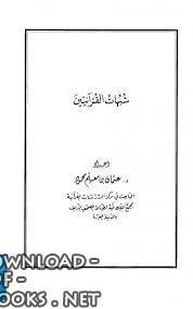 قراءة و تحميل كتاب  شبهات القرآنيين حول السنة النبوية PDF