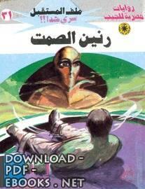قراءة و تحميل كتاب  رنين الصمت PDF
