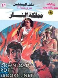 قراءة و تحميل كتاب مملكة النار PDF