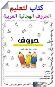 قراءة و تحميل كتاب الحروف الهجائية  PDF
