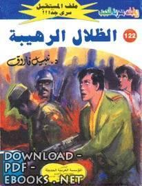 قراءة و تحميل كتاب 122 الظلال الرهيبة ج2  PDF