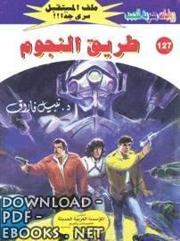 قراءة و تحميل كتاب 127 طريق النجوم ج1  PDF