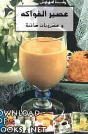 قراءة و تحميل كتاب عصير الفواكه ومشروبات ساخنة PDF