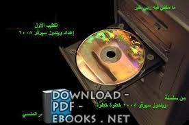 قراءة و تحميل كتاب شرح ويندوز سيرفر 2008 بخطوات بسيطة PDF