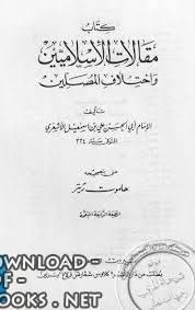 قراءة و تحميل كتاب  مقالات الإسلاميين واختلاف المصلين (ت: ريتر) PDF