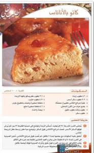 قراءة و تحميل كتاب أشهى الحلويات الرمضانية PDF