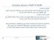 قراءة و تحميل كتاب نظم قواعد البيانات  PDF