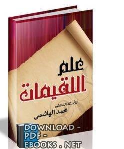 قراءة و تحميل كتاب علم اللقيمات PDF