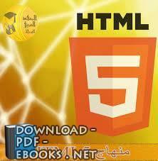 قراءة و تحميل كتاب تعلم HTML5 بسهولة  تامة  PDF