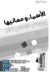 قراءة و تحميل كتاب الأسماء ومعانيها PDF
