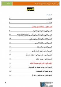 قراءة و تحميل كتاب كتاب حمايه الاجهزة  PDF
