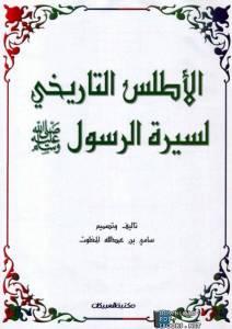 قراءة و تحميل كتاب الأطلس التاريخي لسيرة الرسول صلى الله عليه وسلم (ملون) PDF