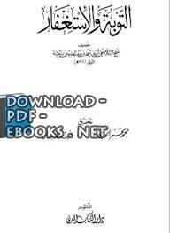 قراءة و تحميل كتاب التوبة والإستغفار PDF