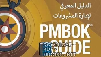 قراءة و تحميل كتاب الدليل المعرفي لإدارة المشروعات PDF