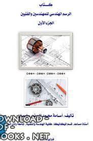 قراءة و تحميل كتاب الرسم الهندسي للمهندسين والفنيين PDF