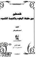قراءة و تحميل كتاب فلسطين بين حقيقة اليهود وأكذوبة التلمود PDF